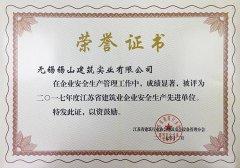 2017年度江苏省建筑业企业安全生产先进单位