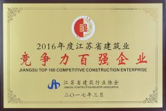 2016年度江苏省建筑业竞争力百强企业