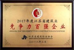 2017年度江苏省建筑业竞争力百强企业