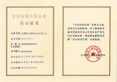 江苏省守合同重信用企业