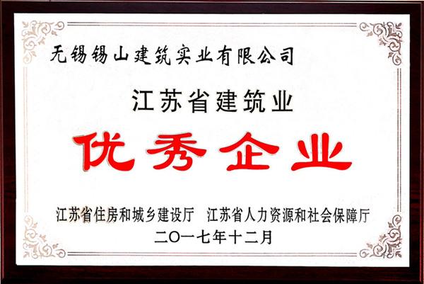 江苏省建筑业优秀企业